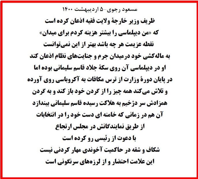 مسعود رجوی2