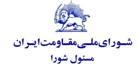 لوگوی شورای ملی مقاومت ایران