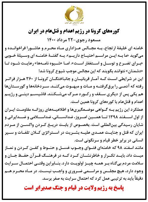 پیام مسعود رجوی 2
